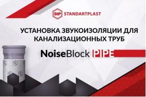Для покупців NoiseBlock Pipe подарунок - набір «Тихий Дім», постійна акція StP