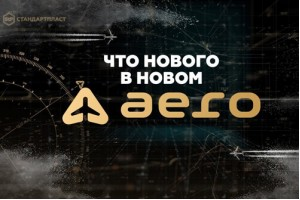 Новий StP Aero
