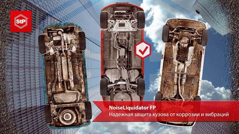 Виброизоляция, шумоизоция и защита от коррозии арок автомобиля